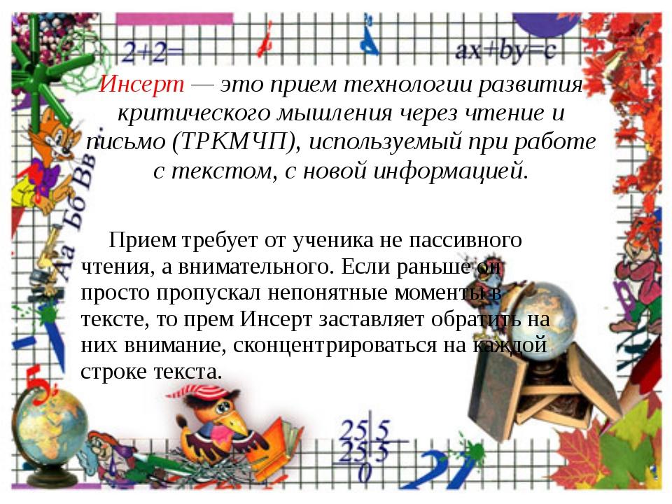 Инсерт — это прием технологии развития критического мышления через чтение и п...