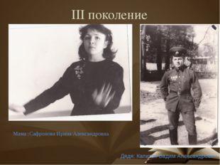 III поколение Мама :Сафронова Ирина Александровна Дядя: Капитон Вадим Алексан