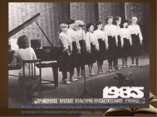 В 1991 году закончила Хабаровский Государственный институт культуры по специ