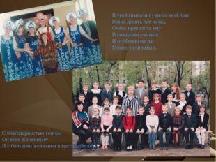 В этой гимназии учился мой брат Ровно десять лет назад. Очень нравилось ему В