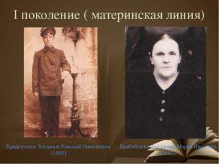 I поколение ( материнская линия) Прабабушка: Богданова Мария Ивановна (1895)