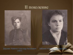 Бабушка: Капитон Зоя Николаевна (1934) Дедушка: Капитон Александр Васильевич
