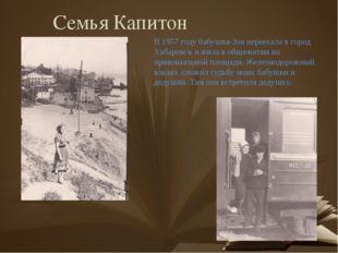 Семья Капитон В 1957 году бабушка-Зоя переехала в город Хабаровск и жила в об