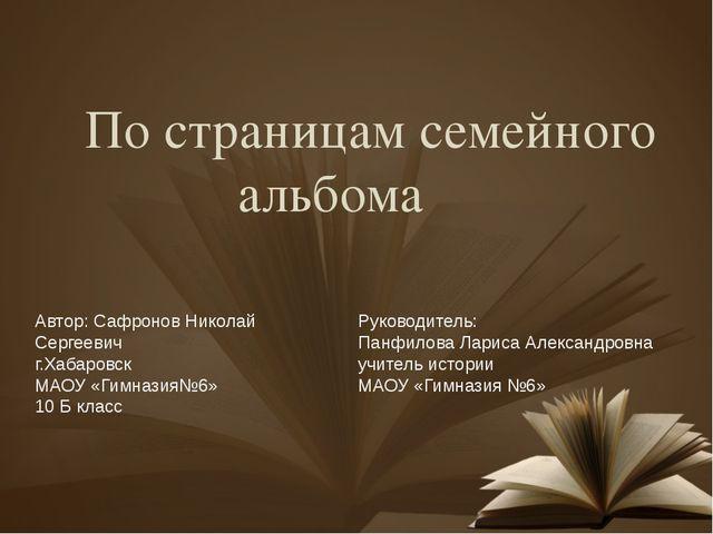 По страницам семейного альбома Руководитель: Панфилова Лариса Александровна...