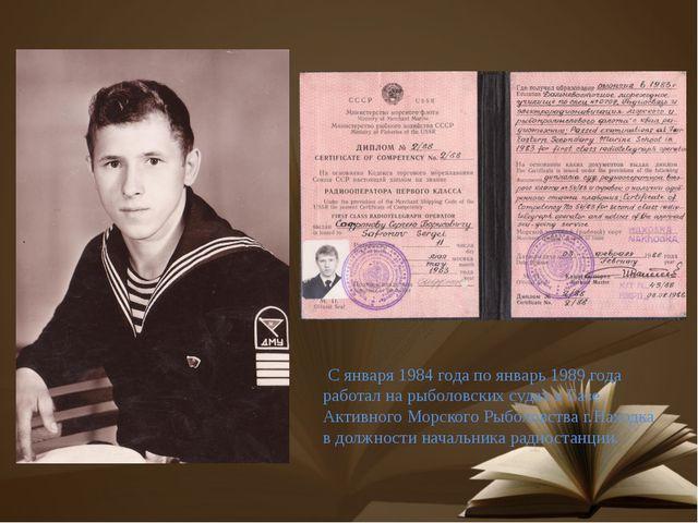 С января 1984 года по январь 1989 года работал на рыболовских судах в Базе А...