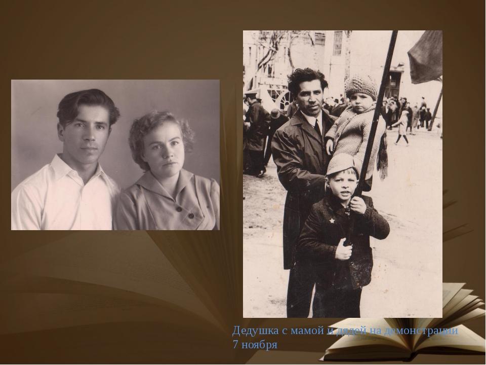 Дедушка с мамой и дядей на демонстрации 7 ноября
