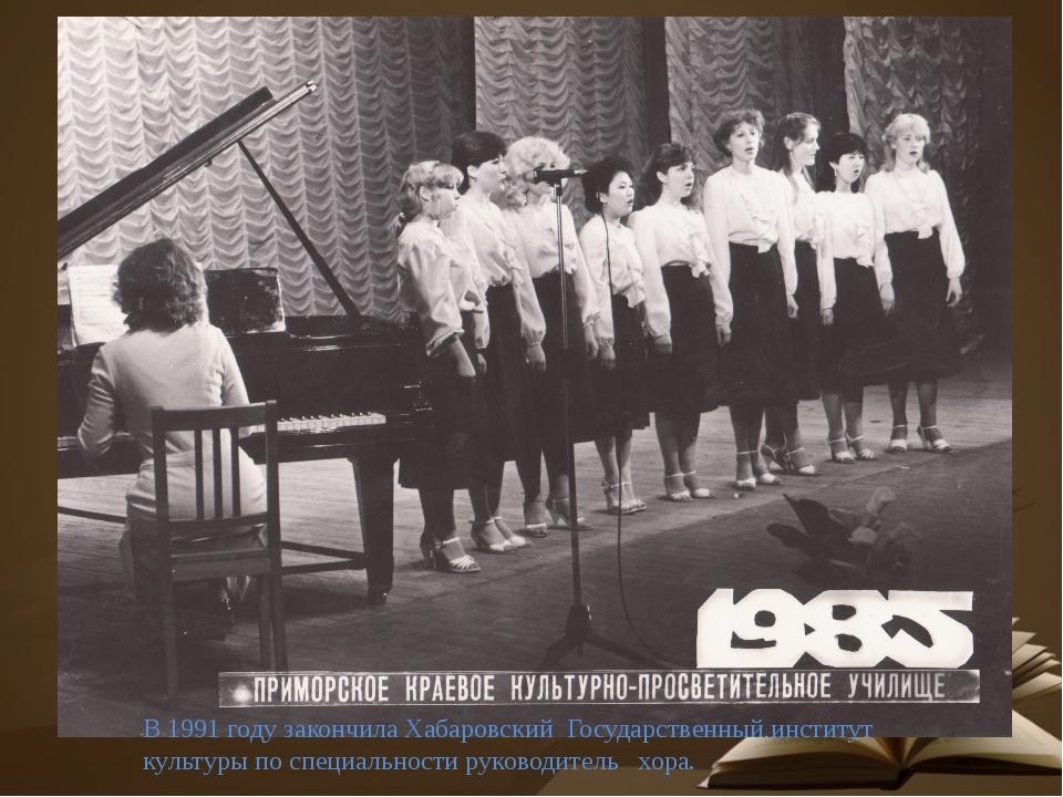 В 1991 году закончила Хабаровский Государственный институт культуры по специ...