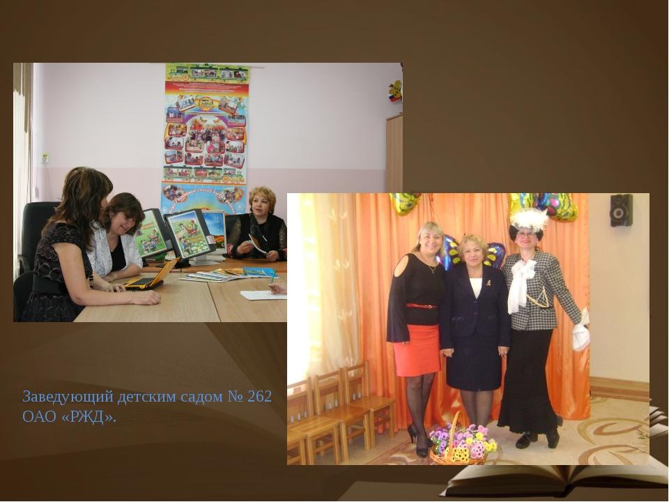 Заведующий детским садом № 262 ОАО «РЖД».