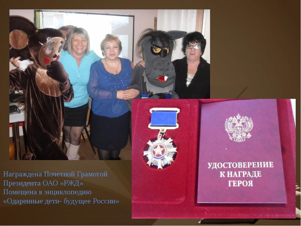 Награждена Почетной Грамотой Президента ОАО «РЖД» Помещена в энциклопедию «О...