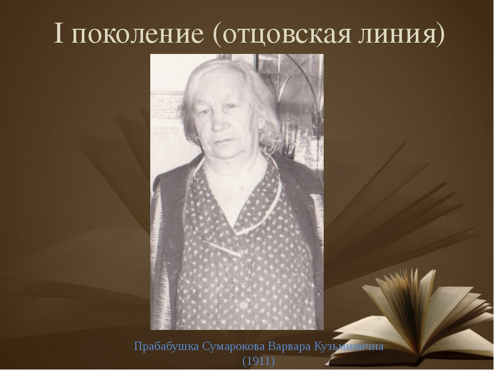 Прабабушка Сумарокова Варвара Кузьминична (1911) I поколение (отцовская линия)
