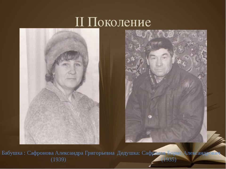 II Поколение Дедушка: Сафронов Борис Александрович (1935) Бабушка : Сафронова...