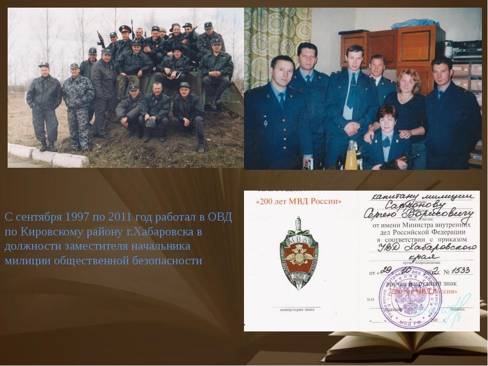 С сентября 1997 по 2011 год работал в ОВД по Кировскому району г.Хабаровска...