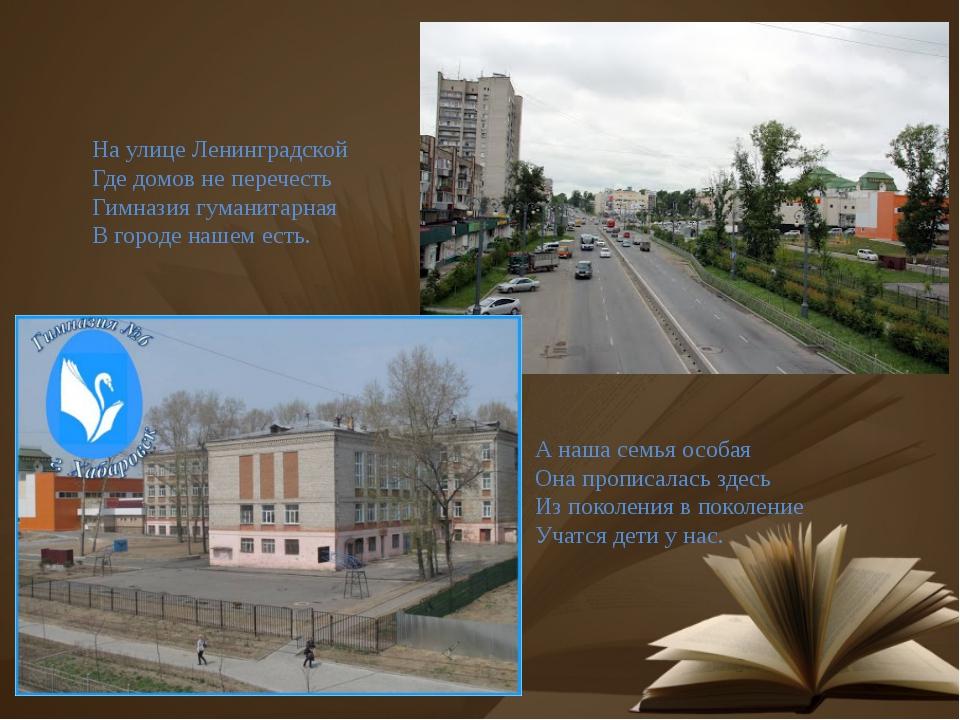 На улице Ленинградской Где домов не перечесть Гимназия гуманитарная В городе...