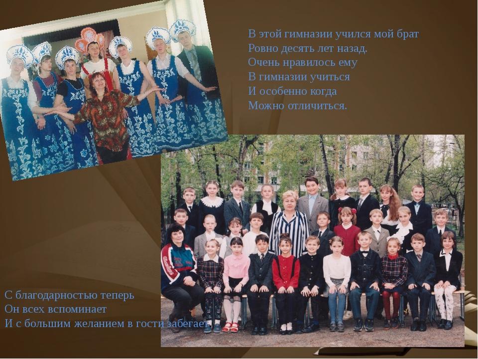 В этой гимназии учился мой брат Ровно десять лет назад. Очень нравилось ему В...