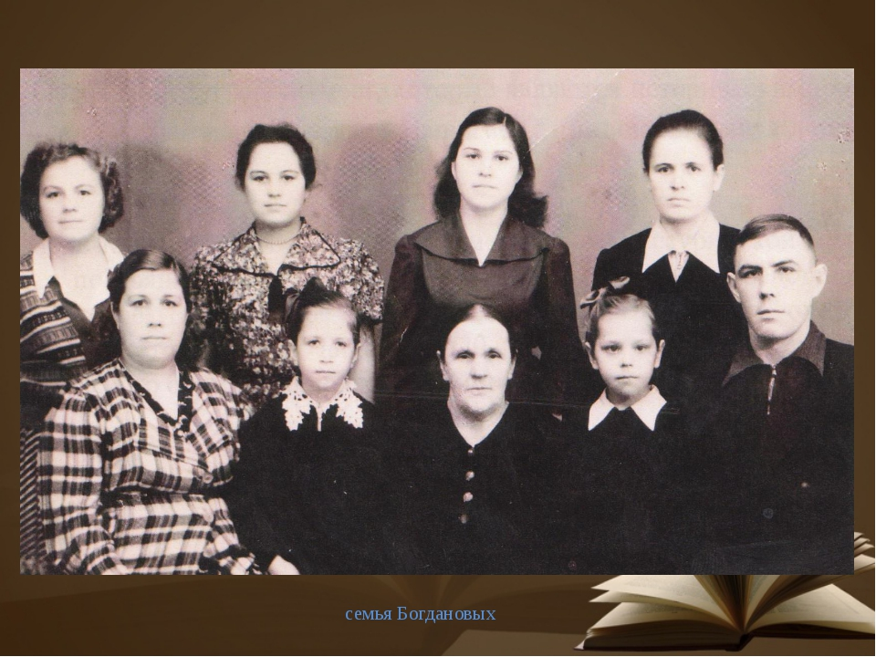 семья Богдановых