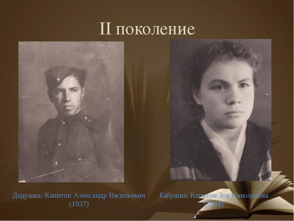 Бабушка: Капитон Зоя Николаевна (1934) Дедушка: Капитон Александр Васильевич...