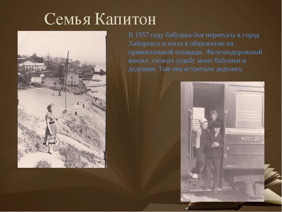 Семья Капитон В 1957 году бабушка-Зоя переехала в город Хабаровск и жила в об...