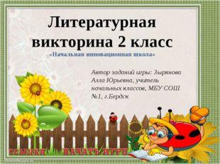 Автор заданий игры: Зырянова Алла Юрьевна, учитель начальных классов, МБУ СОШ