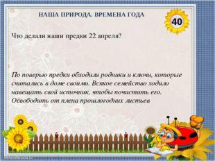 Лев Толстой Расскажи: «Какая бывает роса на траве? Кто автор? 50 НАША ПРИРОДА