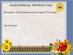 Юрий Долгорукий Кто основал Москву? 10 НАШЕ ОТЕЧЕСТВО