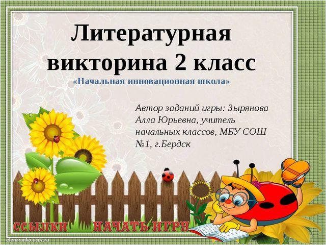 Автор заданий игры: Зырянова Алла Юрьевна, учитель начальных классов, МБУ СОШ...