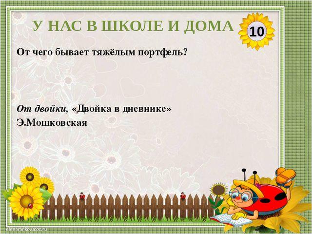 От двойки, «Двойка в дневнике» Э.Мошковская От чего бывает тяжёлым портфель?...