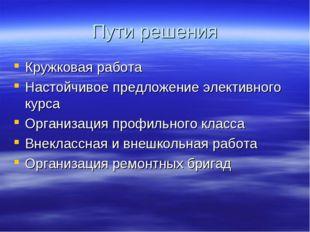 Пути решения Кружковая работа Настойчивое предложение элективного курса Орган