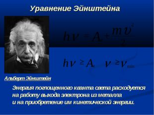 Уравнение Эйнштейна Альберт Эйнштейн Энергия поглощенного кванта света расход