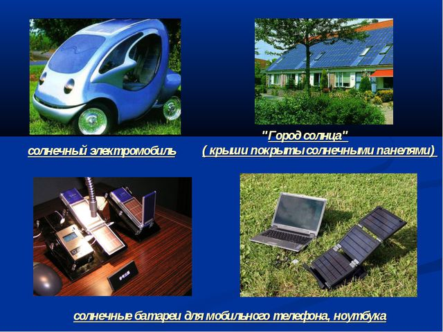 """солнечный электромобиль """"Город солнца"""" ( крыши покрыты солнечными панелями) с..."""