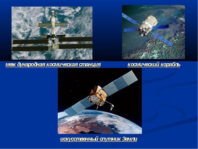 международная космическая станция космический корабль искусственный спутник З...