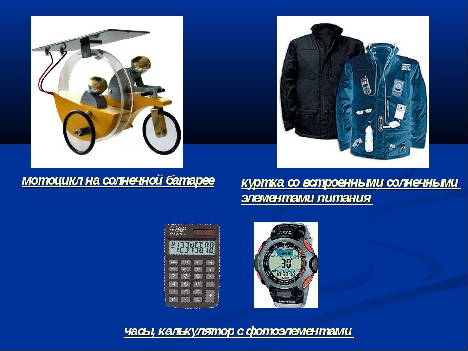 мотоцикл на солнечной батарее часы, калькулятор с фотоэлементами куртка со в...