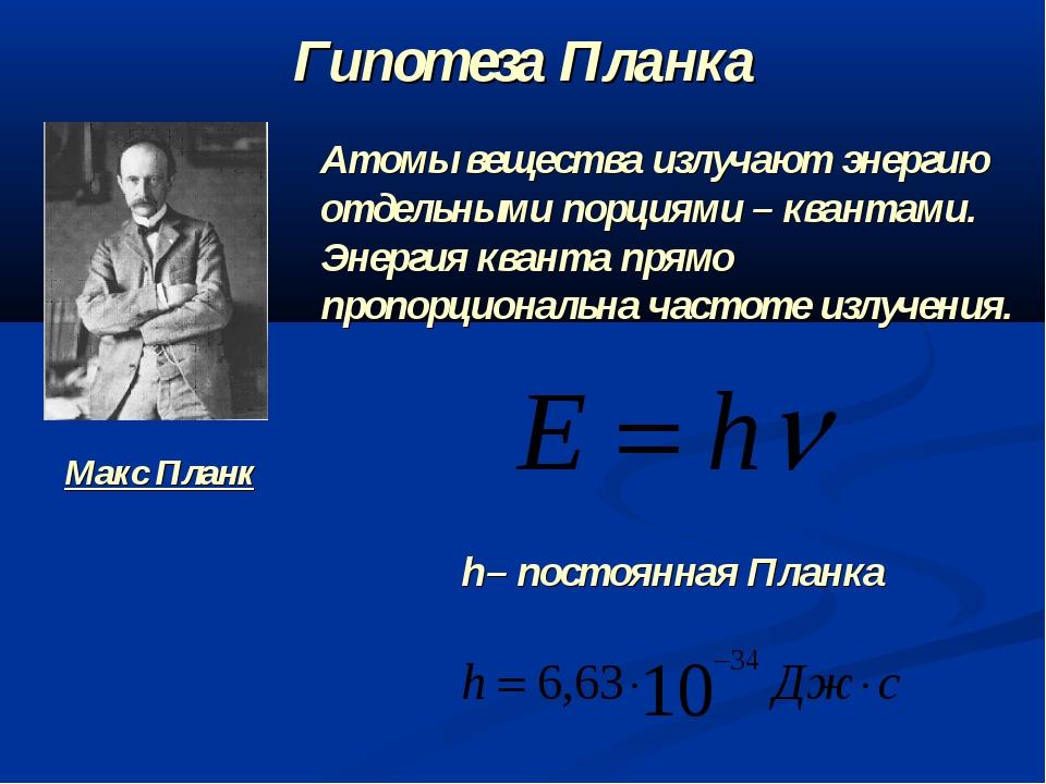 Гипотеза Планка Атомы вещества излучают энергию отдельными порциями – квантам...