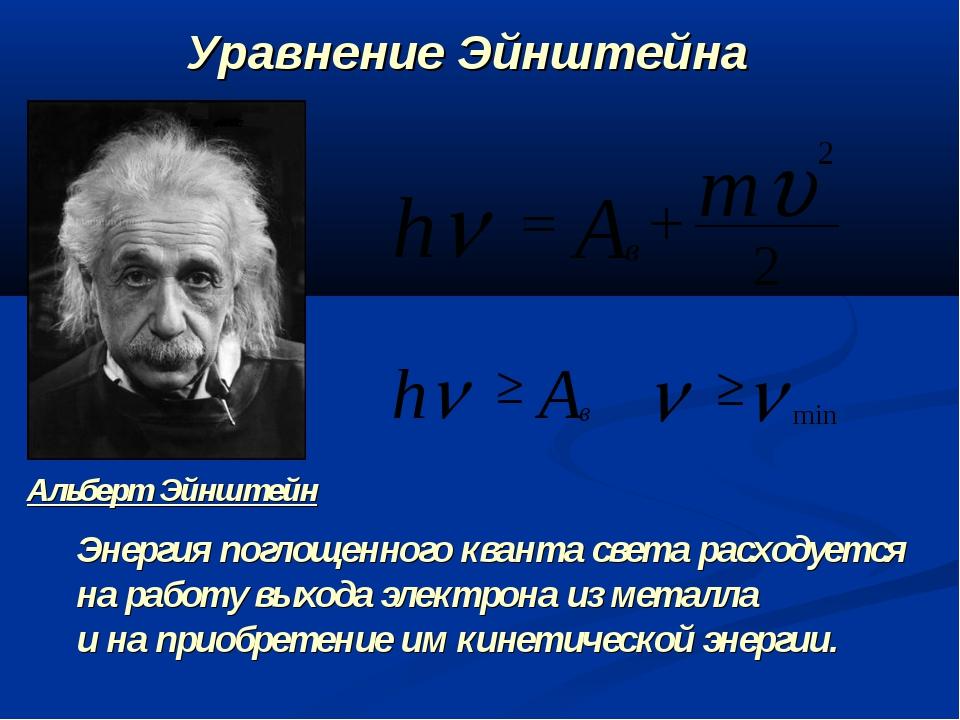 Уравнение Эйнштейна Альберт Эйнштейн Энергия поглощенного кванта света расход...