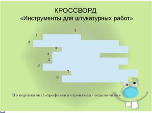КРОССВОРД «Инструменты для штукатурных работ» 1 По вертикали: 1-профессия стр