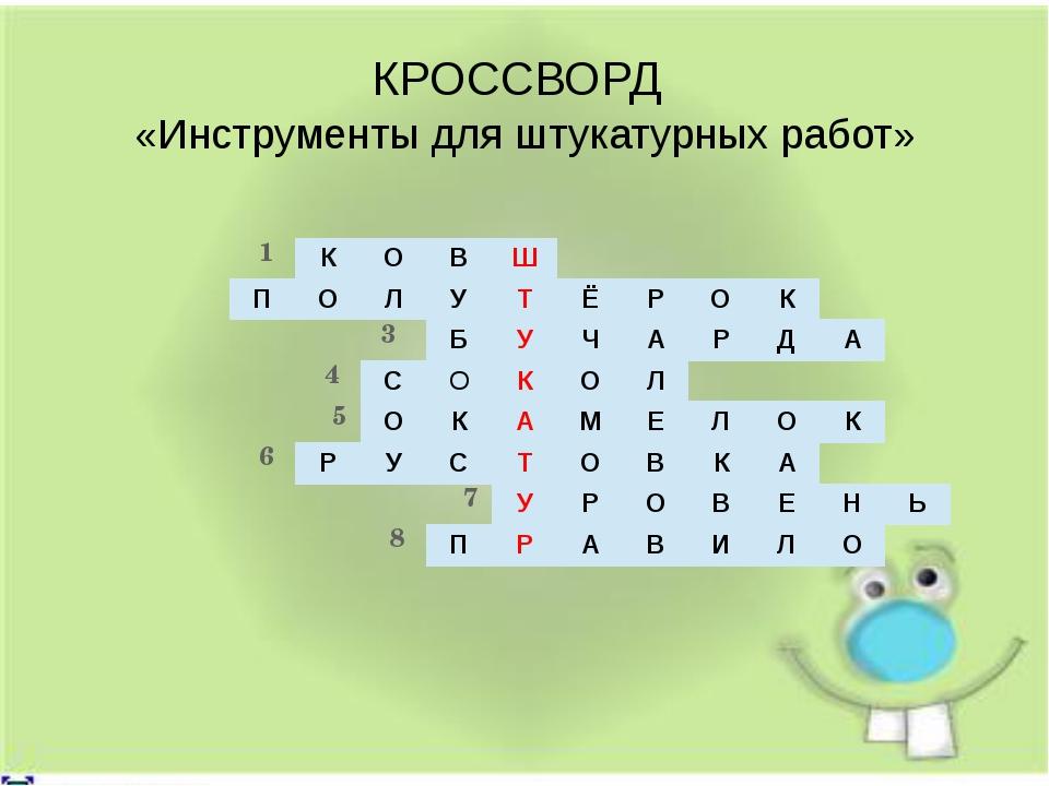 КРОССВОРД «Инструменты для штукатурных работ» 1 3 4 5 6 7 8 К О В Ш П О Л У Т...