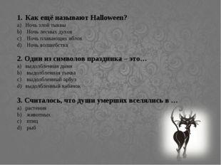 Как ещё называют Halloween? Ночь злой тыквы Ночь лесных духов Ночь плавающих