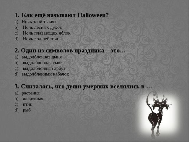 Как ещё называют Halloween? Ночь злой тыквы Ночь лесных духов Ночь плавающих...