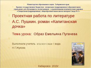 Министерство образования и науки Хабаровского края. Краевое государственное б