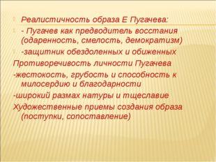 Реалистичность образа Е Пугачева: - Пугачев как предводитель восстания (одаре