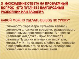 Сложность характера Пугачева явилась символом сложности времени, раздираемого