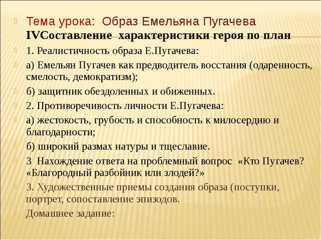 Тема урока: Образ Емельяна Пугачева IVСоставление характеристики героя по пла...