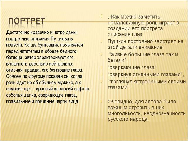 Достаточно красочно и четко даны портретные описания Пугачева в повести. Когд...
