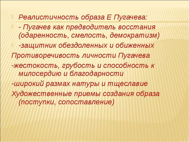 Реалистичность образа Е Пугачева: - Пугачев как предводитель восстания (одаре...