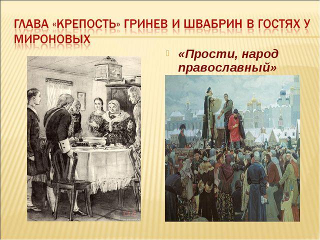 «Прости, народ православный»