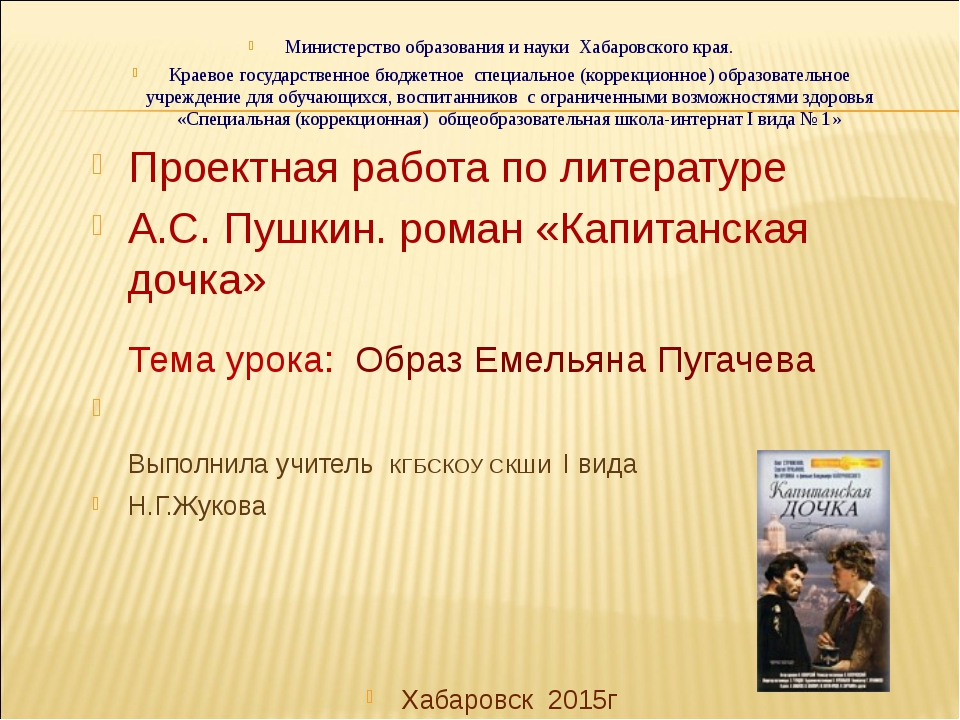 Министерство образования и науки Хабаровского края. Краевое государственное б...