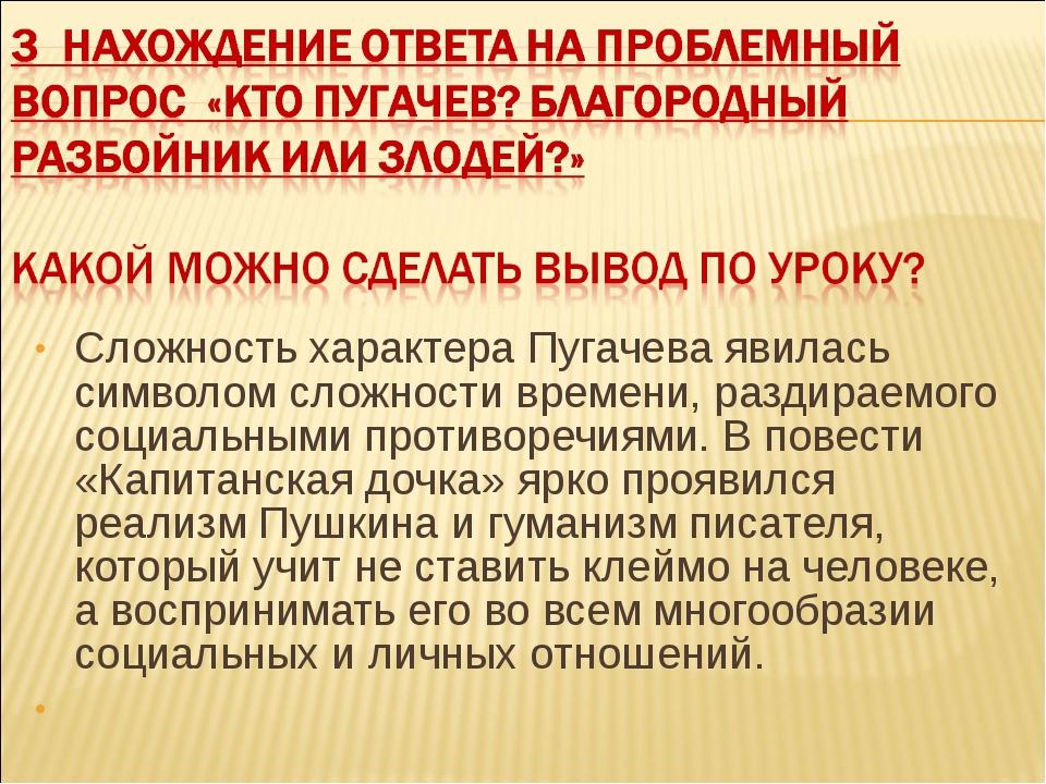 Сложность характера Пугачева явилась символом сложности времени, раздираемого...