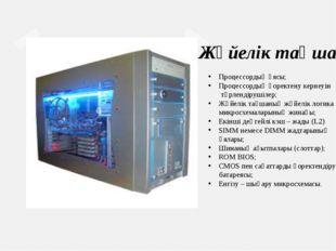 Жүйелік тақша Процессордың ұясы; Процессордың қоректену кернеуін түрлендіруш