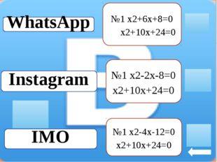 9х2+6х-8=0 25х2-10х-3=0 5х2-7х-6=0 WhatsApp Instagram IMO х1=3/2 х2=-3/4 х1=5