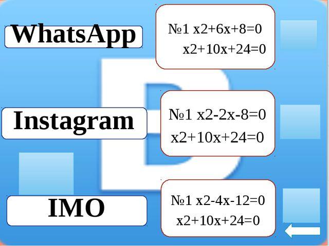 9х2+6х-8=0 25х2-10х-3=0 5х2-7х-6=0 WhatsApp Instagram IMO х1=3/2 х2=-3/4 х1=5...
