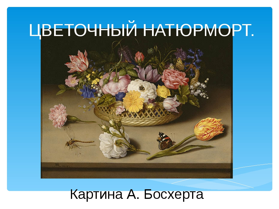 ЦВЕТОЧНЫЙ НАТЮРМОРТ. Картина А. Босхерта